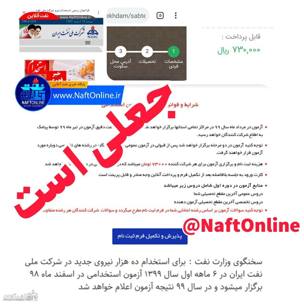 وب سایت جعلی با نام شرکت ملی نفت ایران | نفت آنلاین