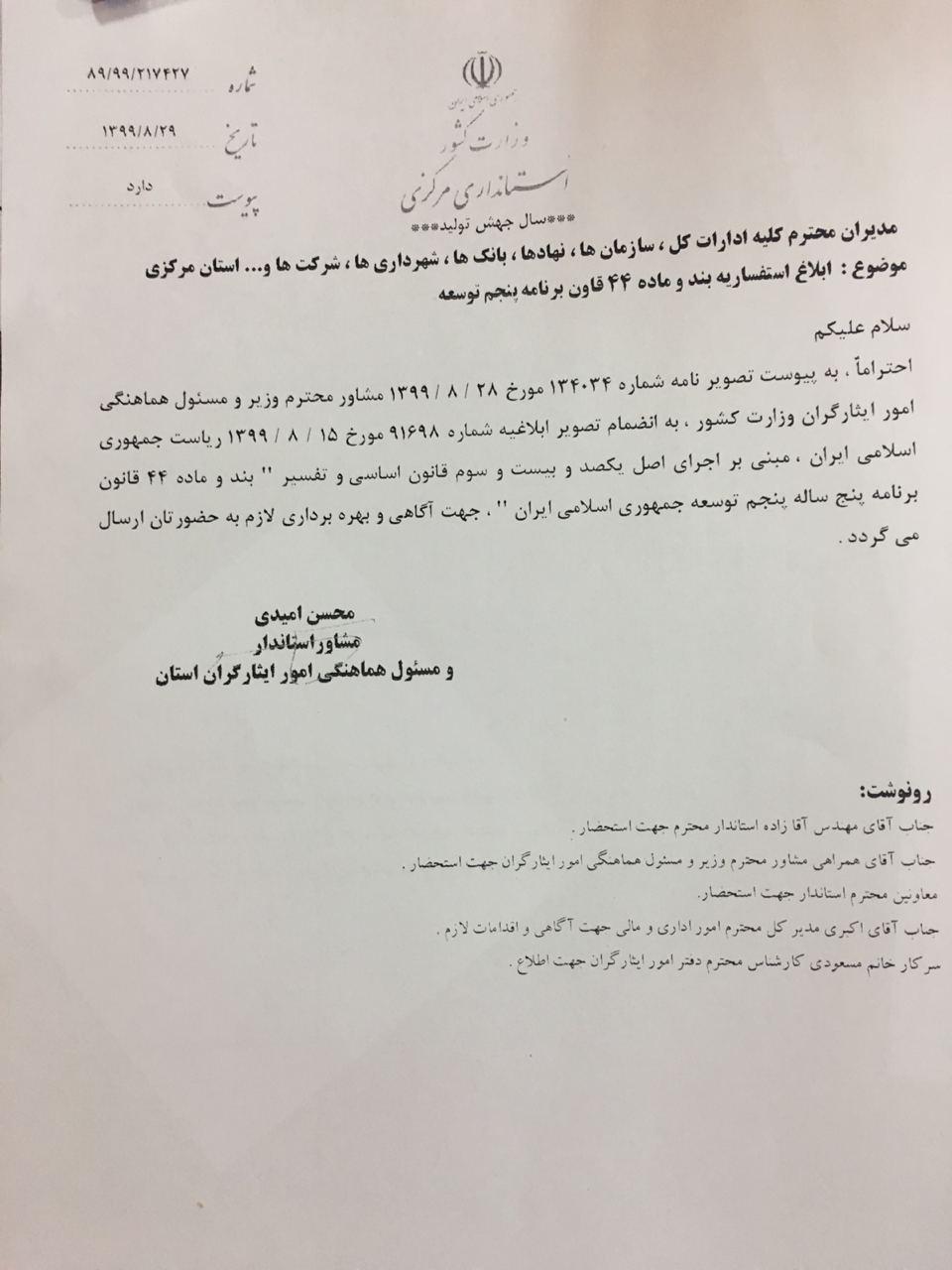 تبديل وضعیت ایثارگران   استانداری مرکزی