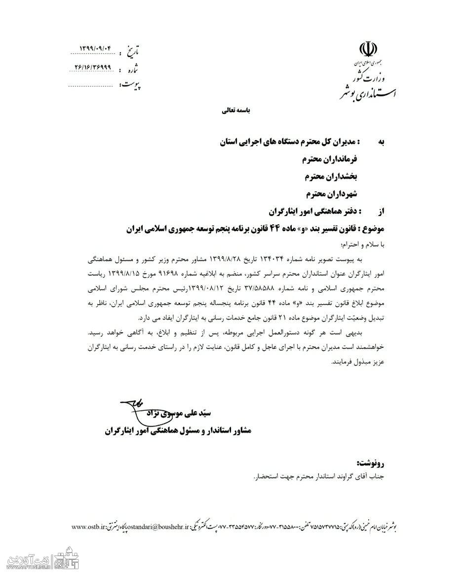 قانون تبدیل وضعیت ایثارگران | استانداری بوشهر