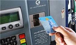 حذف کارت سوخت روند مصرف را فزاینده میکند