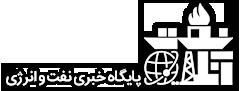 پایگاه خبری نفت و انرژی