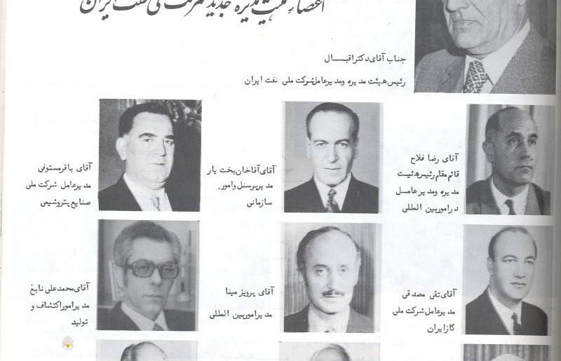 اعضای هیئت مدیره شرکت ملی نفت در زمان اقبال/عکس