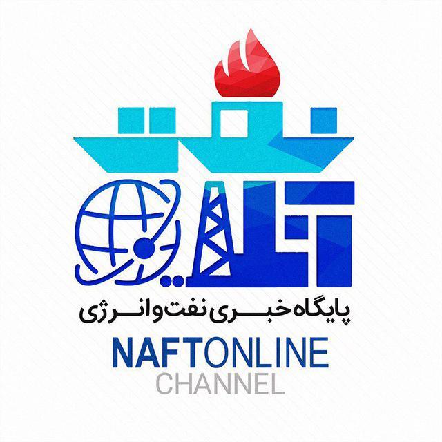 عضویت در کانال تلگرام پایگاه خبری نفت آنلاین