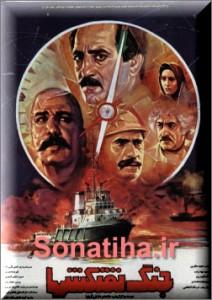 نمایش/فیلم سینمایی جنگ نفتکشها