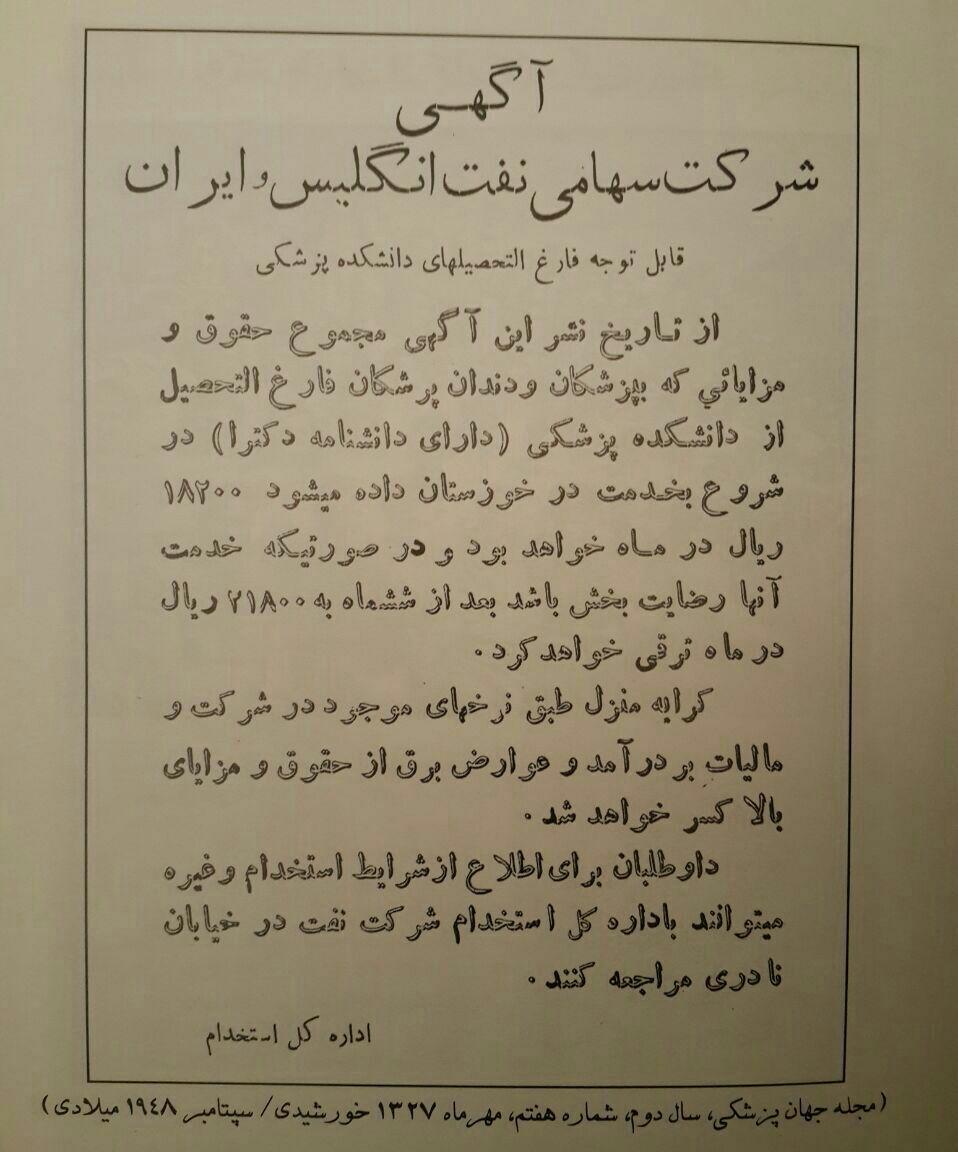 اگهی استخدام در شرکت نفت (سال۱۳۲۷)