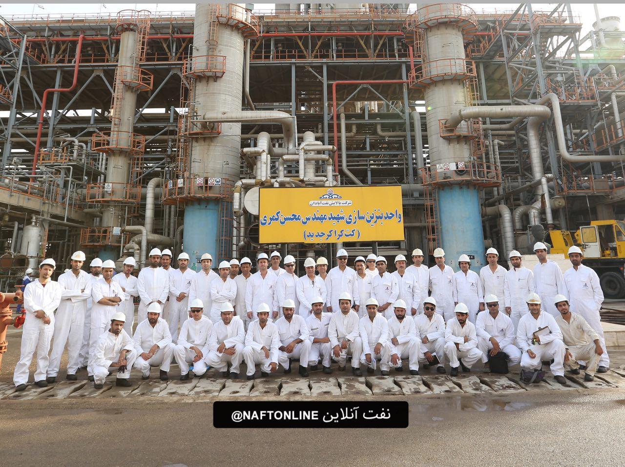 کارکنان پرتلاش  شرکت پالایش نفت آبادان