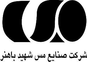 آگهی استخدام صنایع مس شهید باهنر در سال 96