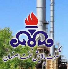آگهی استخدام در شرکت پالایش نفت اصفهان سال ۹۶