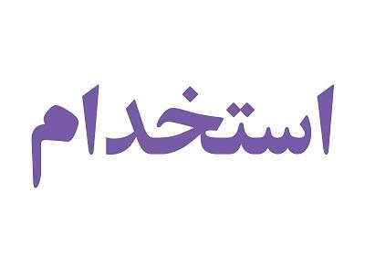 استخدام یک نفر طراح و گرافیست بصورت پروژه ای و تمام وقت در یک شرکت بازرگانی در تهران