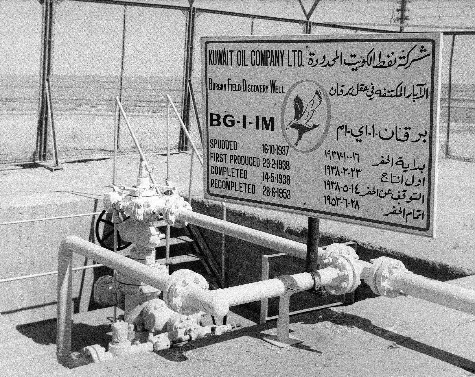 نگاهی کوتاه به اولین چاه نفت کویت
