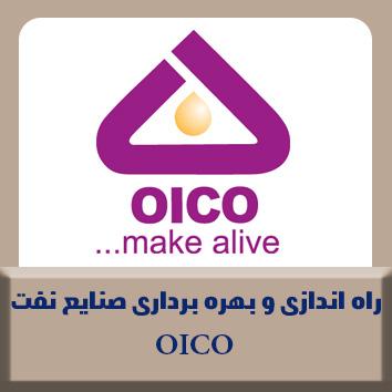 آگهی استخدام 547 نفر در شرکت راه اندازی و بهره برداری صنایع نفت (OICO)