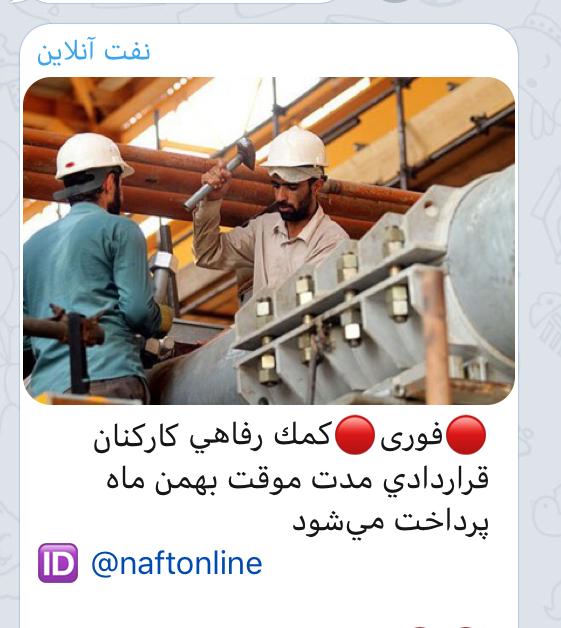 کمک رفاهی کارکنان قراردادی مدت موقت بهمن ماه پرداخت میشود