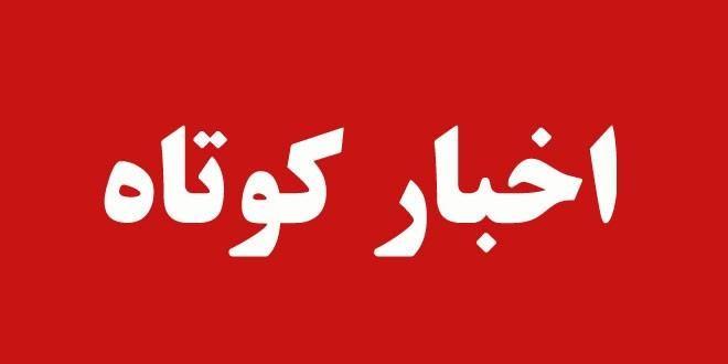 اخبار کوتاه نفتی / شنبه ١٨ آذر ماه ٩۶