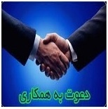 استخدام کارشناس/ کاردان رشته مدیریت/ اقتصاد و ارتباطات در تهران/ ولیعصر