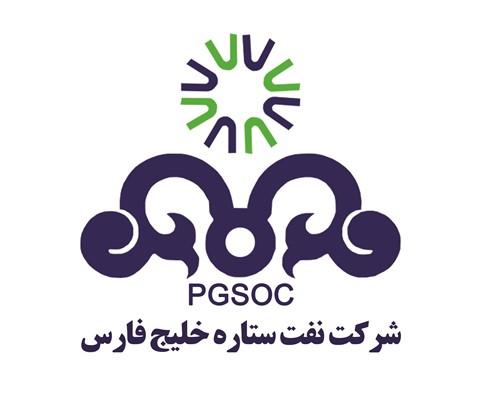 آگهي جذب نيرو در شركت پالايشگاه میعانات گازی نفت ستاره خلیج فارس