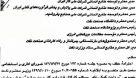 کمکرفاهی کارکنان قراردادی مدت موقت نفت با حقوق دی ماه  پرداخت خواهد شد