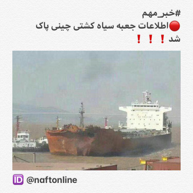جعبه سیاه کشتی چینی کریستال پاک شده است