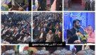 یادواره شهدای صنعت نفت گچساران برگزار شد+تصاویر
