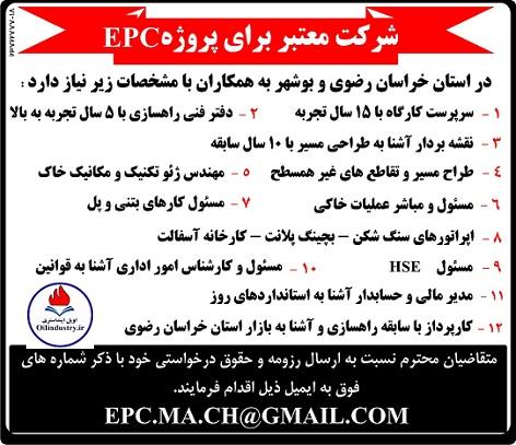 استخدام 12 رده شغلی در شرکتی معتبر برای پروژه EPC در استان های خراسان رضوی و بوشهر