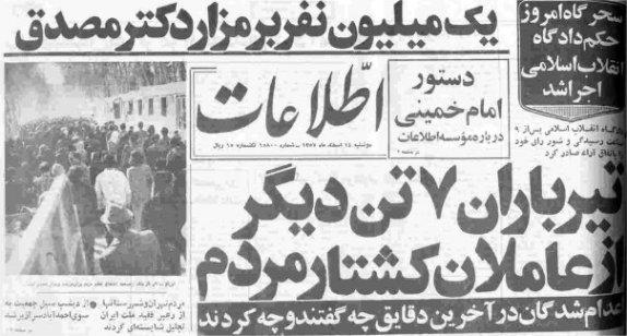 14 اسفندماه سالروز درگذشت دکتر محمد مصدق