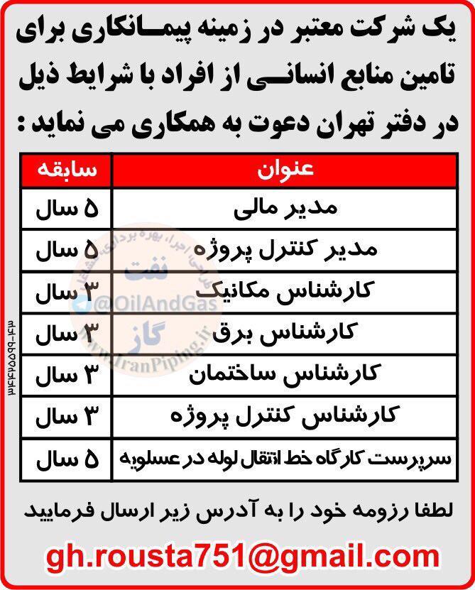 آگهی استخدام در تهران و عسلویه / چهارشنبه 22 فروردین ماه 97