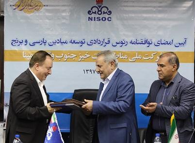 توافقنامه رئوس قراردادی توسعه میادین پارسی و پرنج با گروه مپنا امضا شد