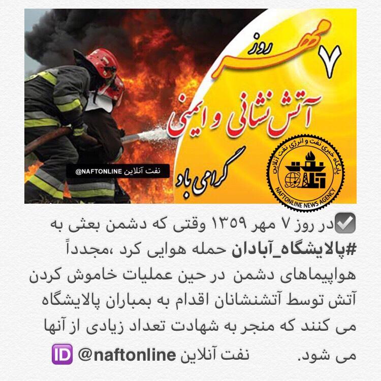 هفتم مهرماه روز آتشنشانی و ایمنی گرامی باد.