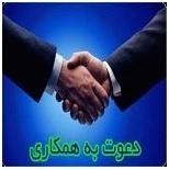 آگهی استخدام جهت فعالیت در کارگاه عمرانی واقع در تهران