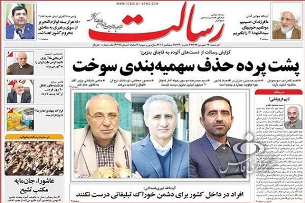 صفحه نخست روزنامههای دوشنبه ۲۶ شهریورماه