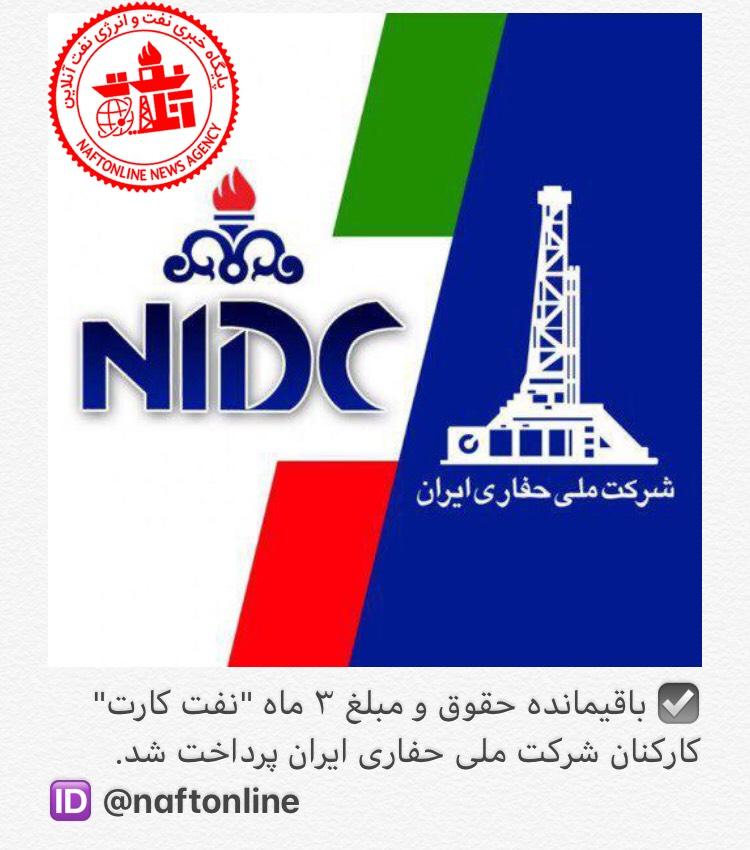 باقیمانده حقوق کارکنان Nidc پرداخت شد