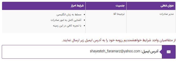 استخدام مدیر صادرات در تهران / شهریورماه ۹۷