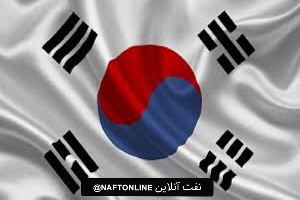 کره جنوبی نفت ایران را بطور کامل تحریم کرد!
