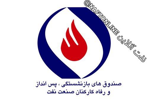 سامانه سما برای بازنشستگان صنعت نفت در سراسر کشور راهاندازی شد