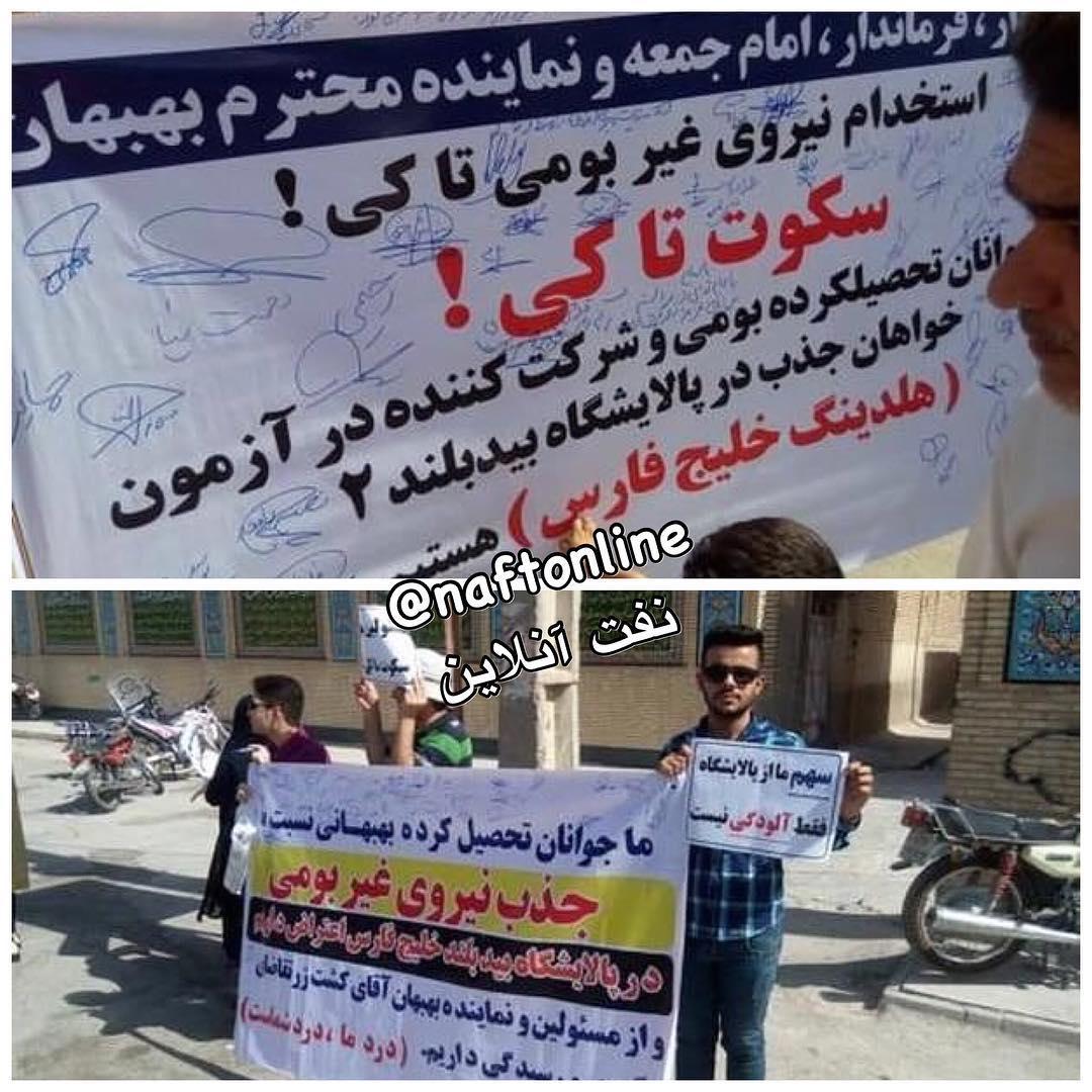 اعتراض بهبهانی ها به آزمون استخدامی پالایشگاه بید بلند خلیج فارس