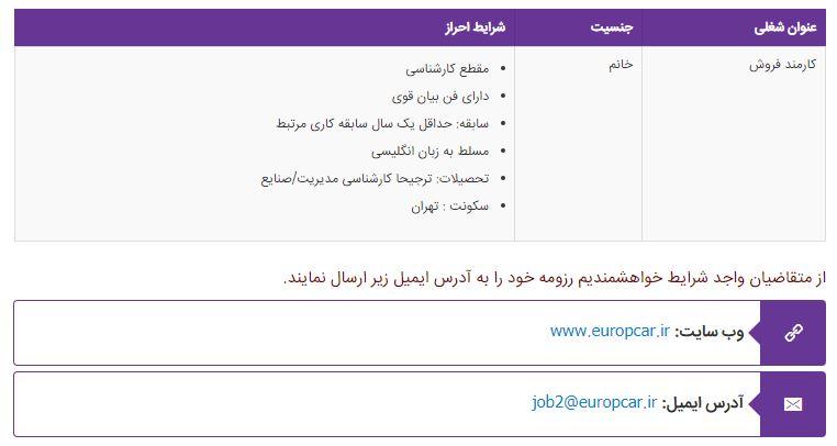 آگهی استخدام در شرکت یوروپکار در تهران