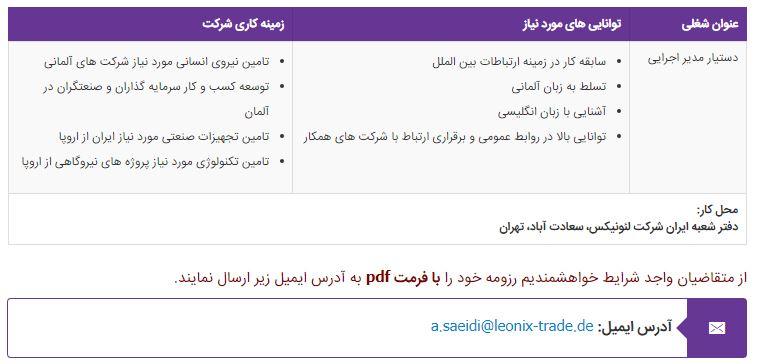 آگهی استخدام در شرکت آلمانی لئونیکس در تهران