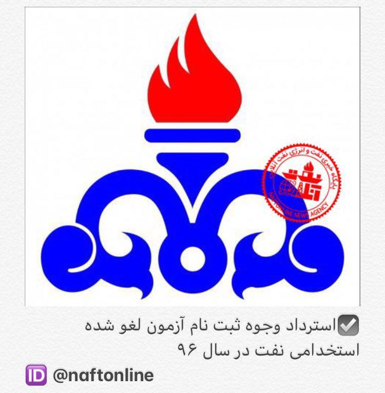 اطلاعیه جدید استرداد وجوه ثبت نامی داوطلبان آزمون استخدامی وزارت نفت