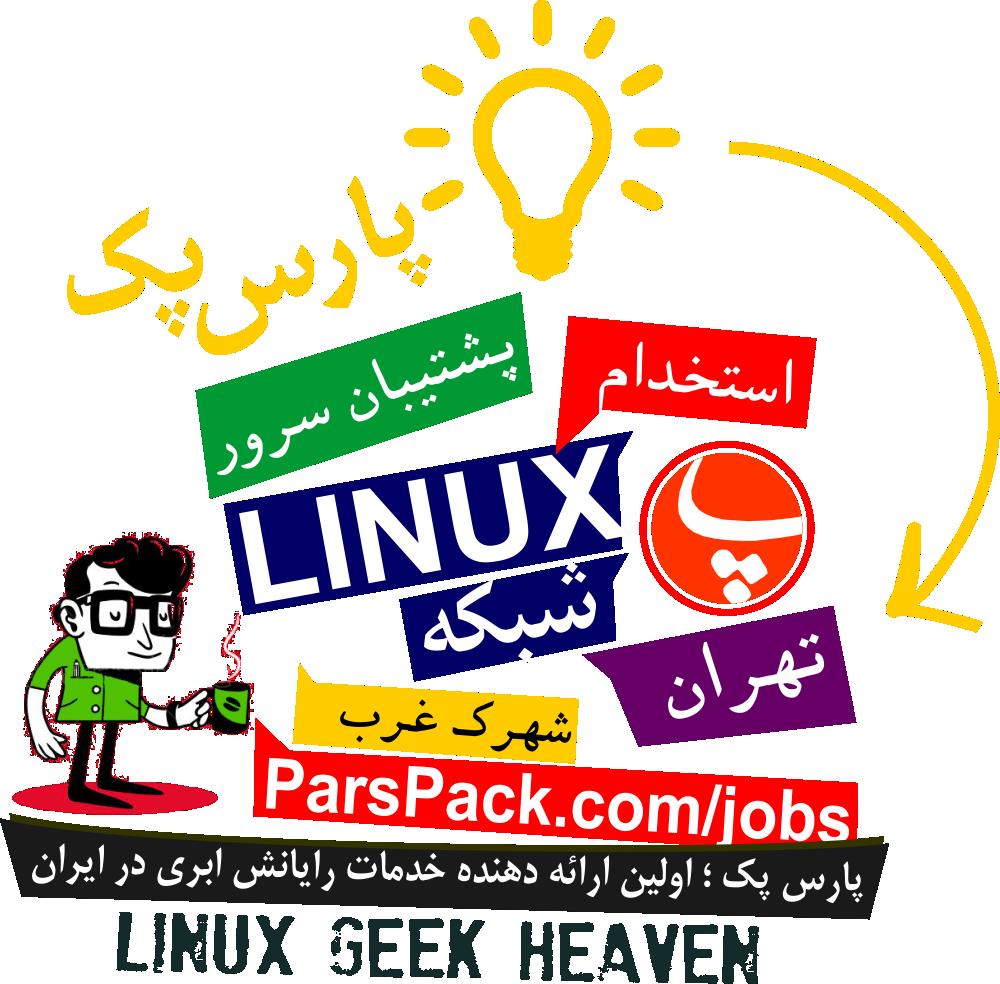 استخدام پشتیبان سرور Linux در شرکت پارس پک
