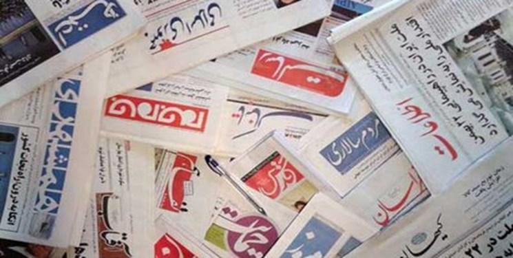 تصاویر صفحه نخست روزنامههای ۲۰ دیماه ۹۷