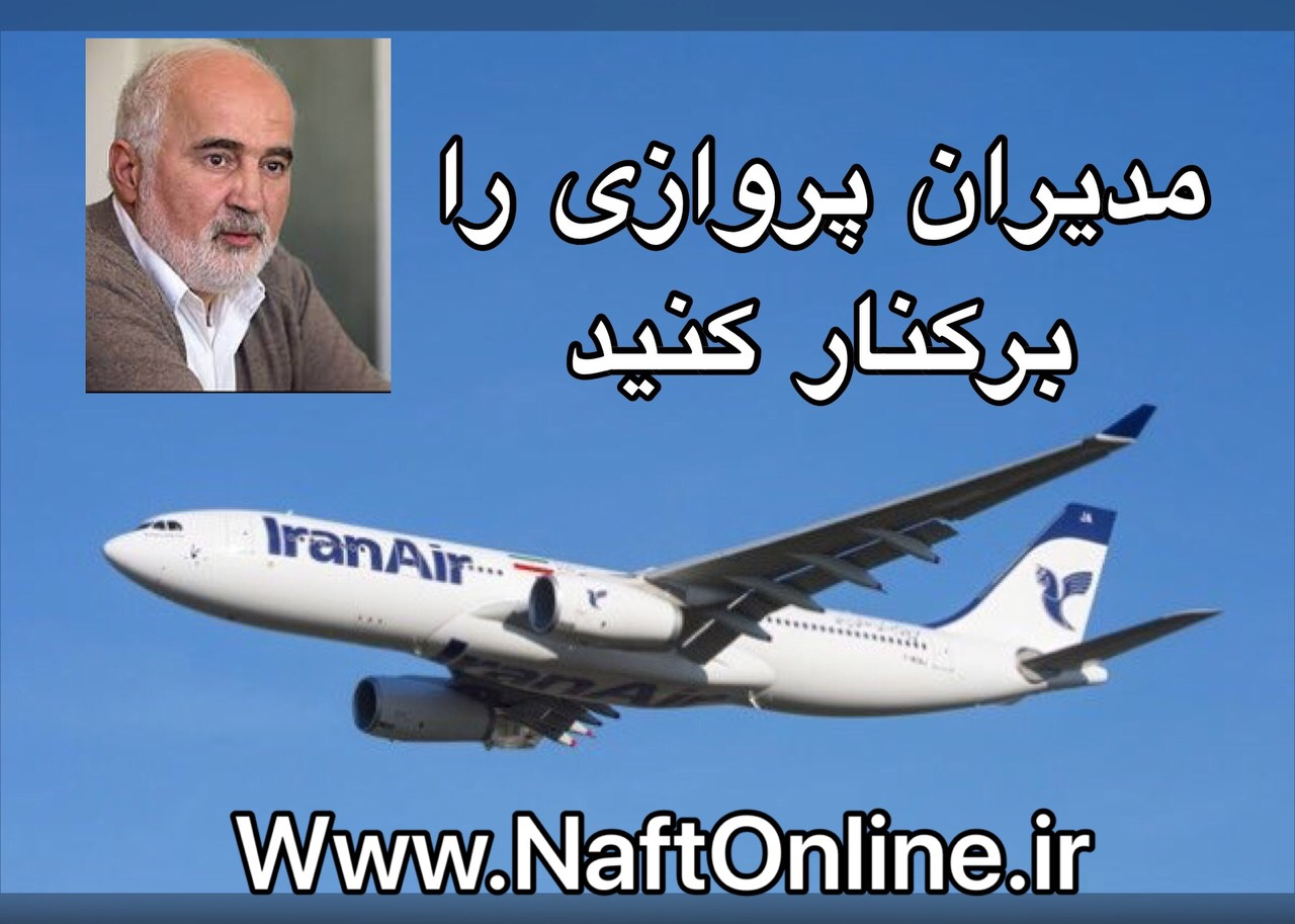 مدیران پروازی شرکت های نفتی خوزستان را برکنار کنید