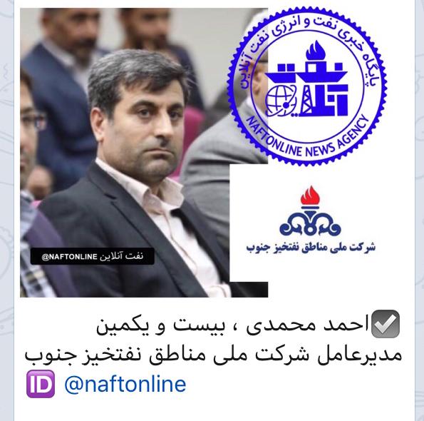 احمد محمدی ، بیست و یکمین مدیرعامل شرکت ملی مناطق نفتخیز جنوب