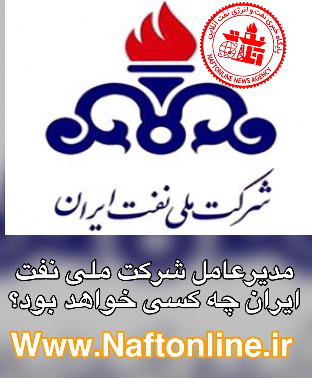 مدیرعامل شرکت ملی نفت ایران چه کسی خواهد بود؟