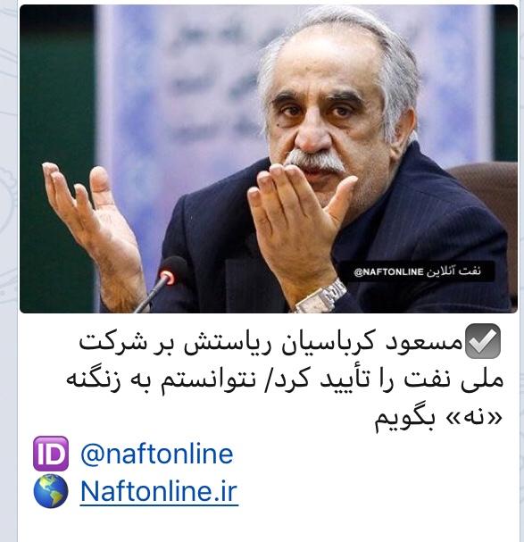 کرباسیان ریاستش را بر شرکت ملی نفت ایران تأیید کرد