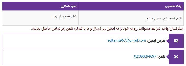 استخدام فارغ التحصیلان نساجی و پلیمر در یک شرکت در تهران