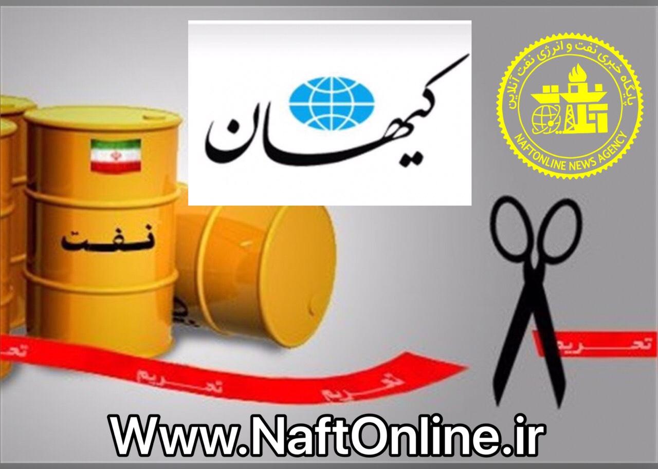 راهکارهای چندگانه کیهان به دولت؛ نفت را گران کنید، غنی سازی را از سر بگیرد و از برجام بیرون بیاید