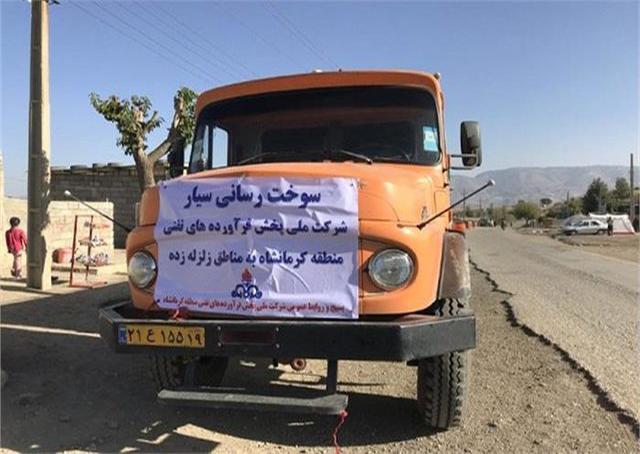توزیع ۱۵میلیون لیتر سوخت در مناطق زلزله زده استان کرمانشاه