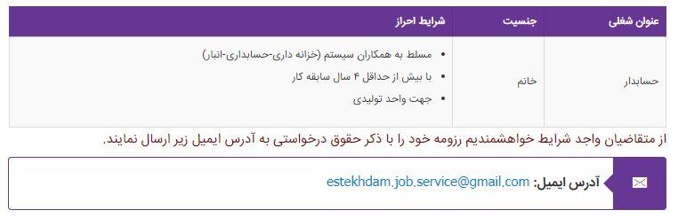 آگهی استخدام حسابدار در تهران/ دی ماه ۹۷