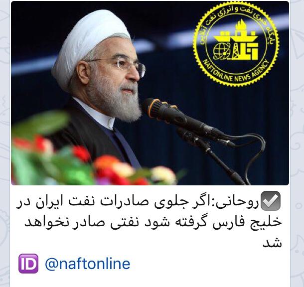 روحانی:اگر جلوی صادرات نفت ایران در خلیج فارس گرفته شود نفتی صادر نخواهد شد