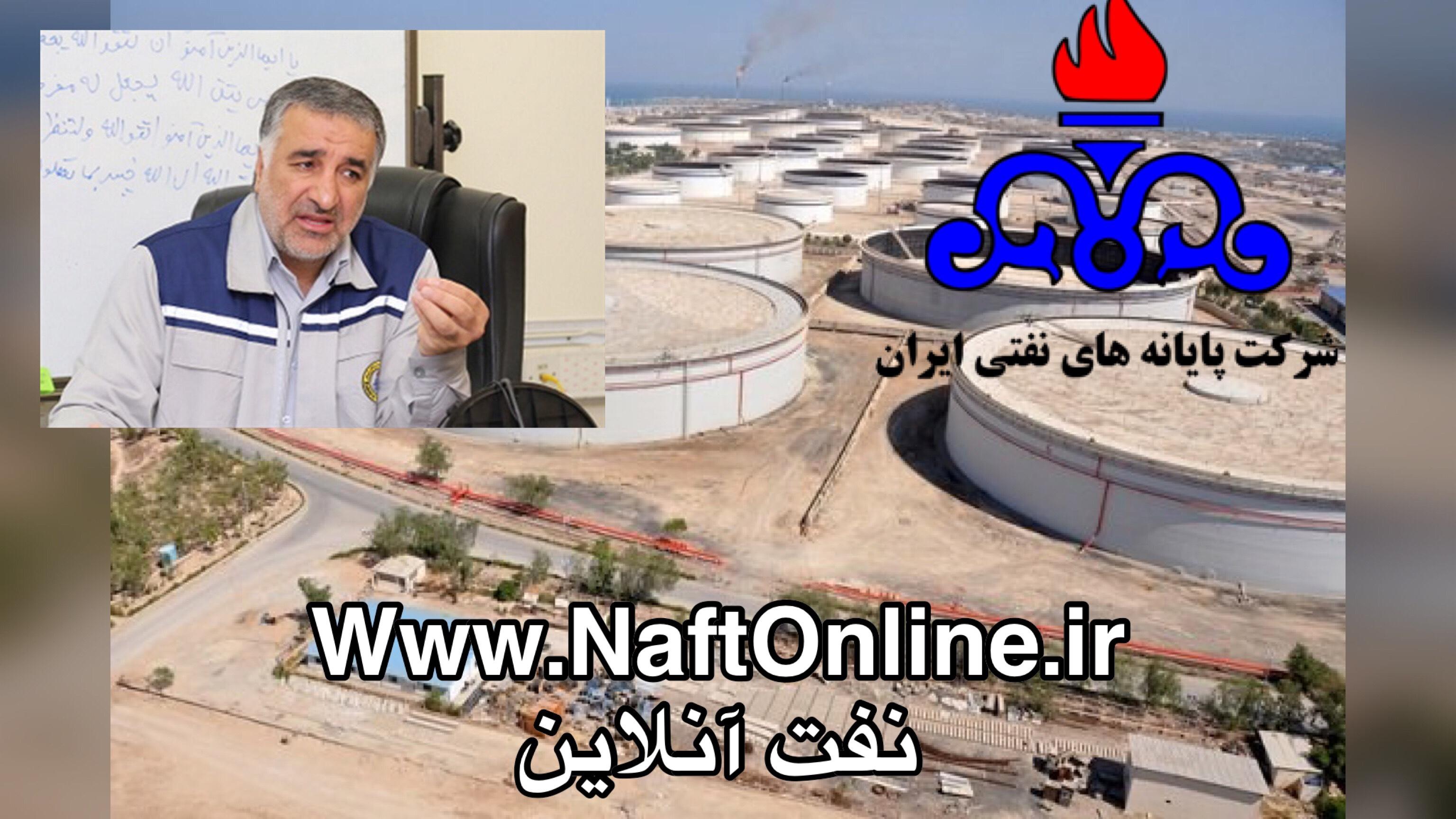 افتخاری دیگر برای شرکت پایانه های نفتی ایران