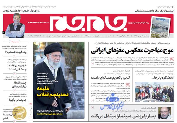 تصاویر صفحه نخست روزنامه های پنجشنبه ۱۱ بهمنماه ۹۷